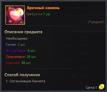Брачный%20камень.png