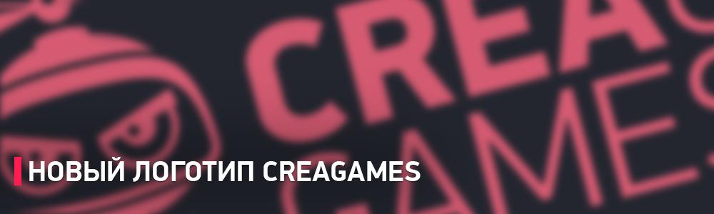 Новый логотип CreaGames