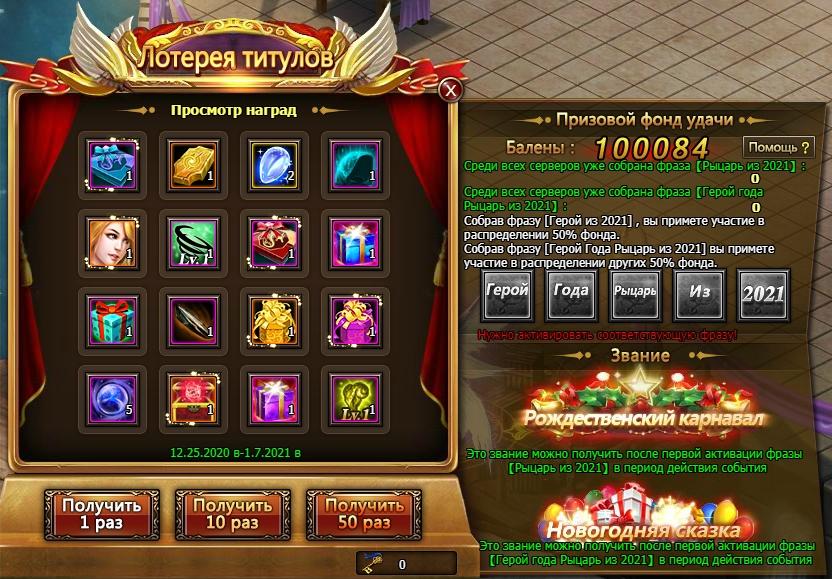 lotereya_titulov.jpg